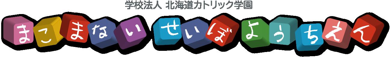 真駒内聖母幼稚園 | 学校法人 北海道カトリック学園