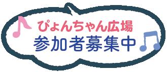 ぴょんちゃん広場、参加者募集中!